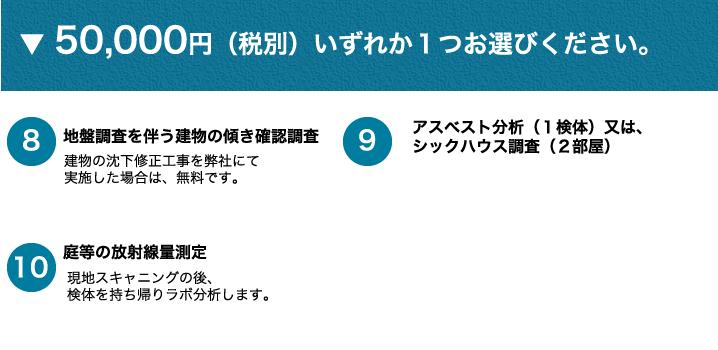 50,000円プラン